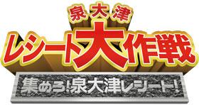 泉大津レシート大作戦