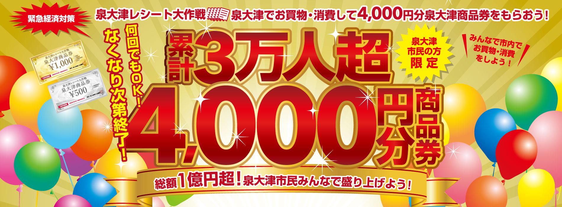 緊急経済対策 泉大津レシート大作戦!
